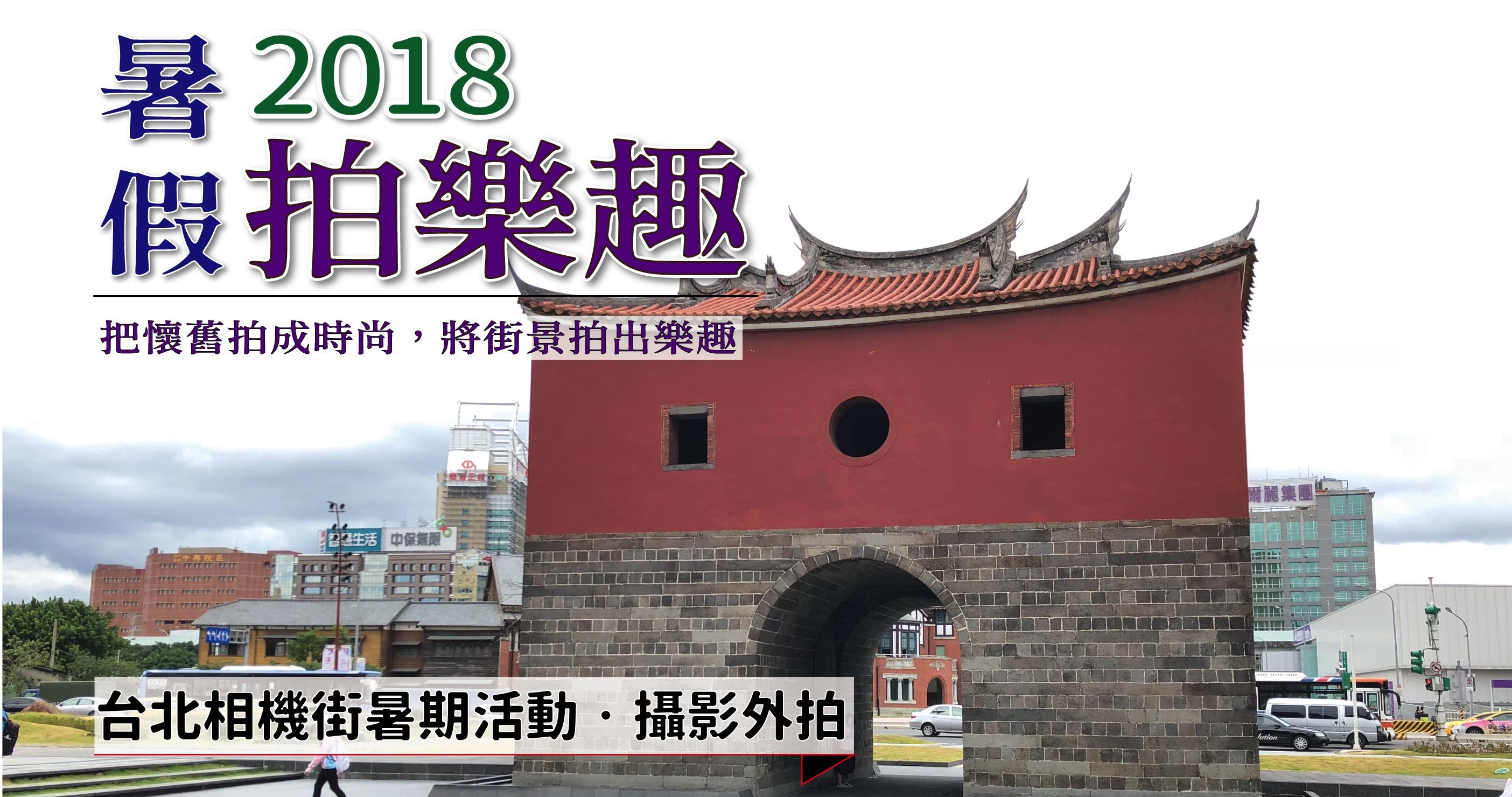 2018相機街新聞稿用圖-v1.2x4