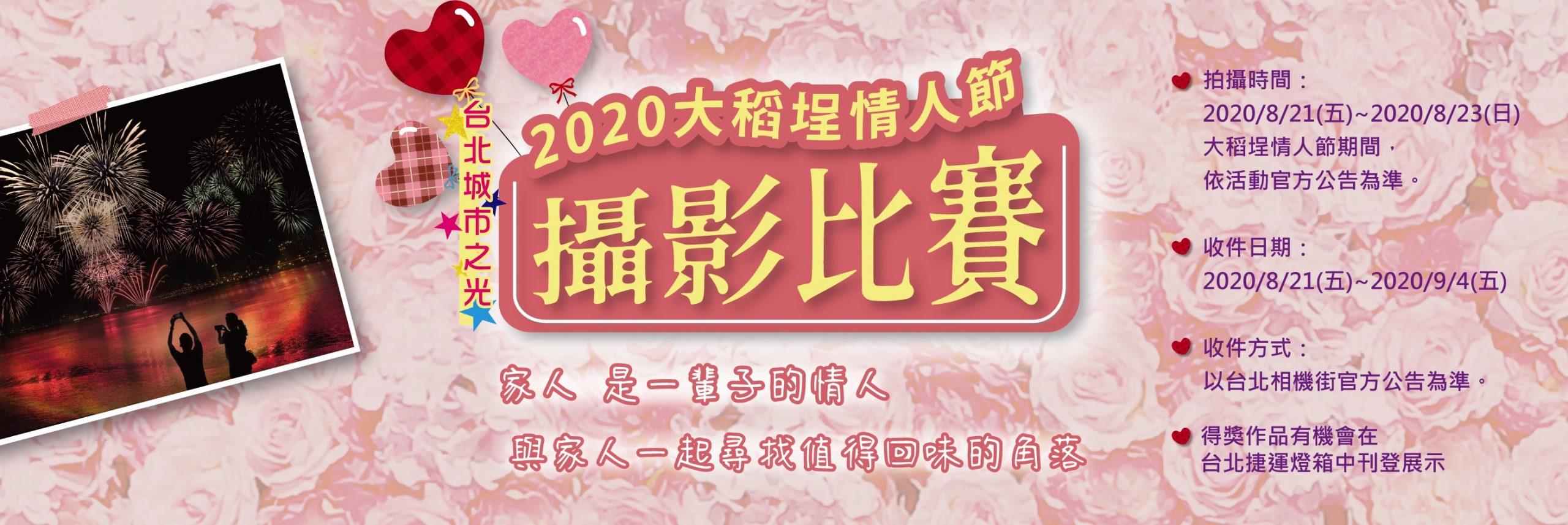2020大稻埕-官網封面-v1-scaled