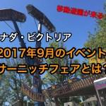 ビクトリアの9月のイベント、サーニッチフェアとは?2017年も移動遊園地は来る?