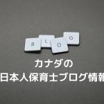 【おすすめブログ5選】カナダの日本人保育士が運営するブログを紹介するよ!