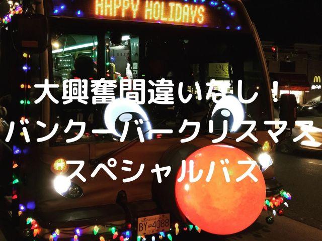 大興奮間違いなし! バンクーバークリスマス スペシャルバス