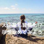 人生を変化させるきっかけ!?『瞑想』を習慣化してみよう!!