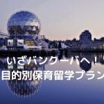 カナダへ保育留学しよう!目的別5つの保育留学プラン