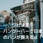 リピ決定必須!バンクーバーで買える日本のパン屋さん3店