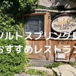 【カナダ・ソルトスプリング島】おすすめレストラン3選