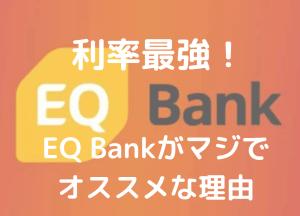 お金を増やしたいならEQ Bank(イーキューバンク)!断然おすすめな理由を説明するよ!