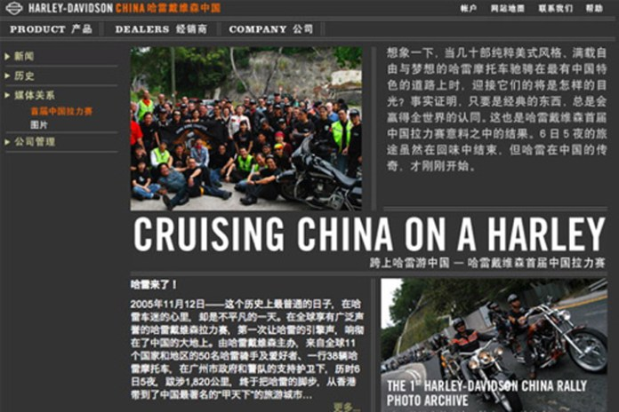 Screen capture from Harley-Davidson's China website