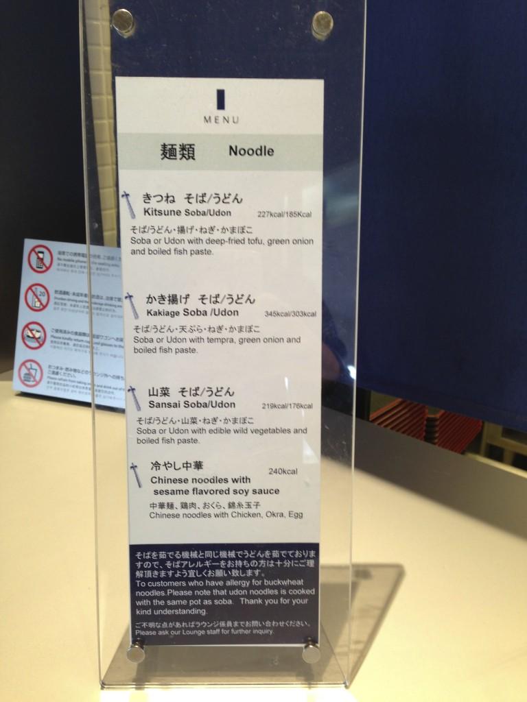 ANA Suites Lounge Tokyo Narita Noodle Bar Menu