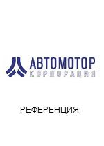Avtomotor Reference