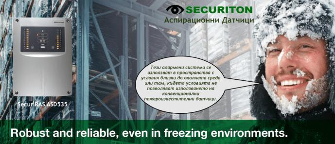 Securiton_Adv ADS_535_BG