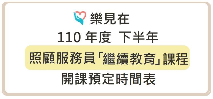 110年度 下半年[繼續教育]課程開課預定日期