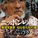 福島菊次郎「ニッポンの嘘」