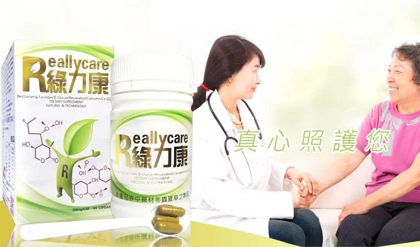 癌症掰掰-綠力康癌症複方-化療副作用