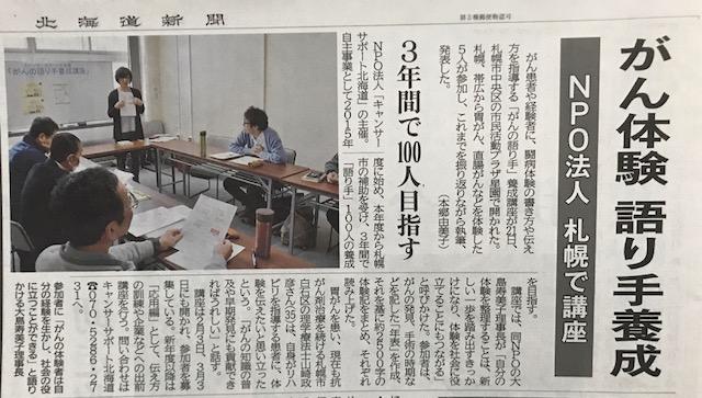 キャンサーサポート北海道が「語り手養成講座」