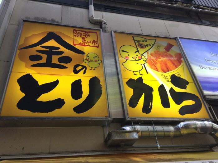 Kin no Torikara Tokyo 2
