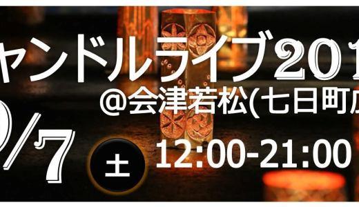 キャンドルライブ2019@会津若松は9/7(土)開催!