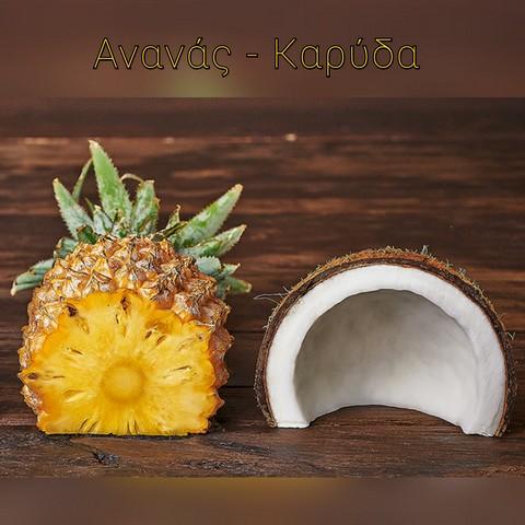 κερί σόγιας ανανάς καρύδα