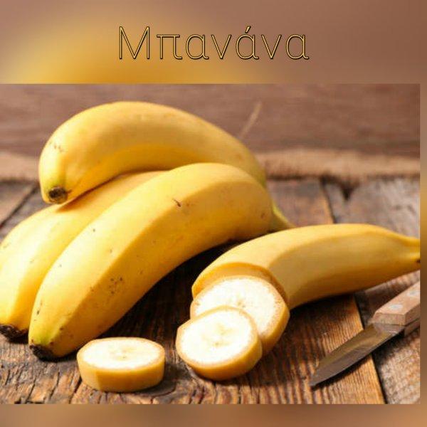Κερί σόγιας μπανάνα