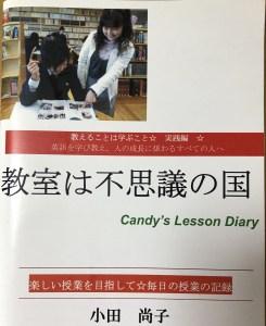 小田尚子 Candy Naoko Oda
