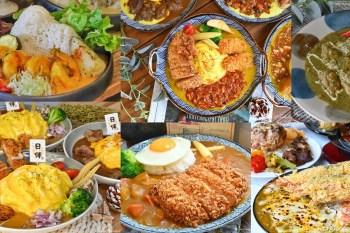 台中咖哩飯懶人包!日式咖哩飯、印度咖哩飯、泰式咖哩飯、南洋咖哩飯、蛋包咖哩飯,台中人氣咖哩飯通通在這裡!