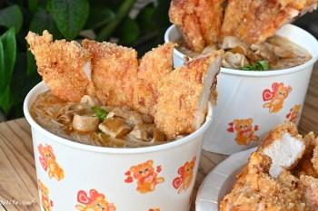 龍岩洋行|台中銅板小吃,大腸麵線搭香雞排,讓你欲罷不能的平凡美味!