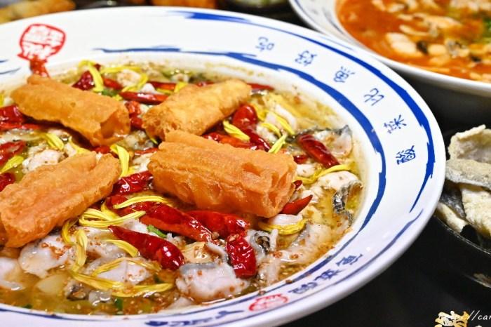 刁民酸菜魚 台中宵夜推薦!營業至凌晨兩點的酸菜魚,酸麻帶勁,辣勁十足,讓人一吃就上癮!