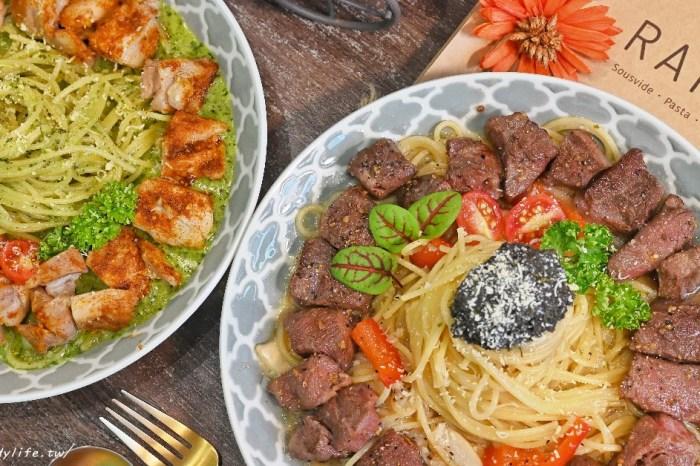 RARE 芮珥舒肥料理 台中平價義大利麵,份量超大,double肉量讓你爽爽吃,還有松露口味義大利麵必點!