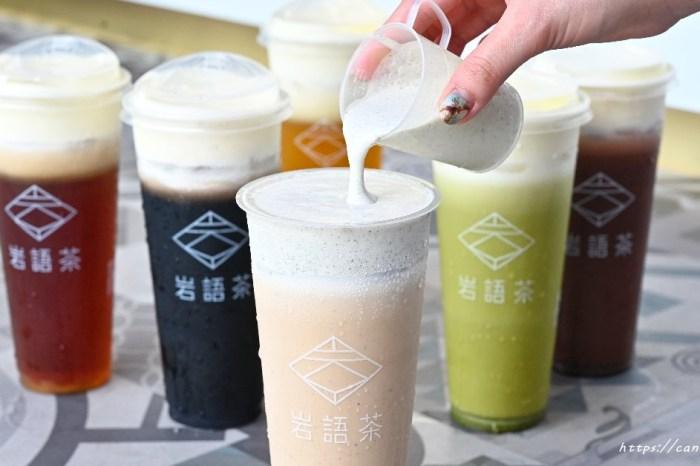 岩語茶│台中奶蓋茶專賣店,繽紛奶蓋任你選,獨創黑岩鹽奶蓋,濃郁芝麻香讓你欲罷不能~