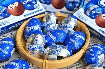 超萌OREO出奇蛋在台灣也買的到啦!不必出國、不必找代購,來這裡就能買到OREO夾心巧克力蛋~