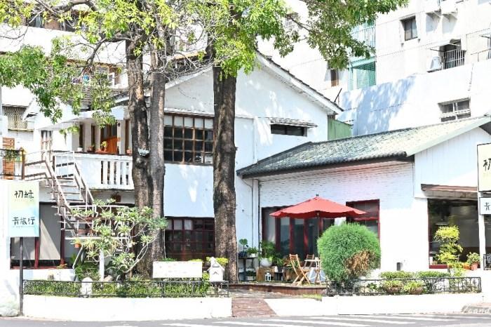 初綠餐廳|隱身在都市中的老洋房早午餐,裝潢美美的,餐點也好好吃~