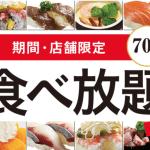 かっぱ寿司、食べ放題