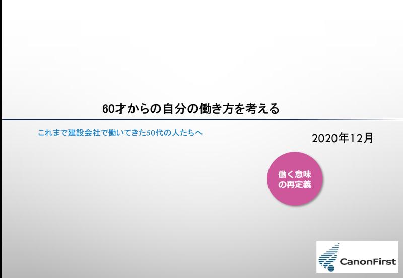 働き方2020.12.07