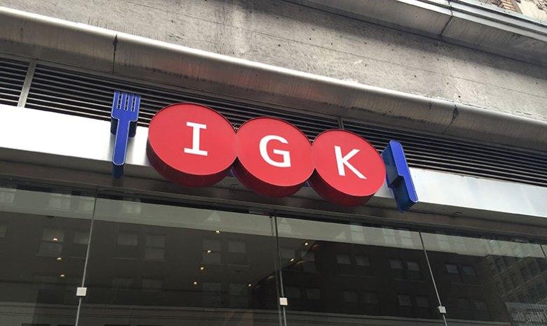 Fachada do IGK em Manhattan