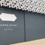 Porque visitar a Japan House em São Paulo