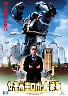 女子高生ロボット戦争DVDジャケ_o_.jpg