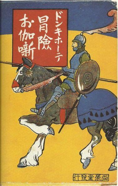 'El Quijote' en una traducción japonesa de 1919.