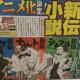 Naruto Shinden desplaza a Boruto