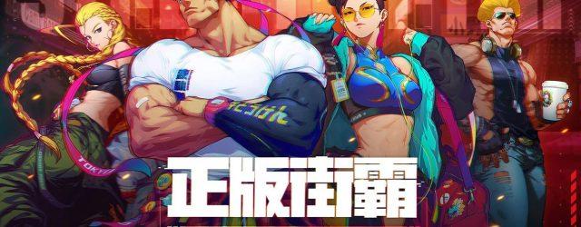 VIDEO   Street Fighter Duel estrena su primer gameplay