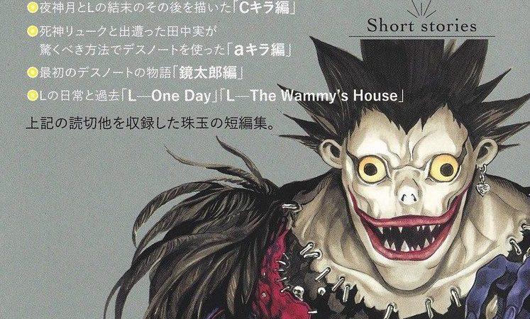 Nuevo vistazo a la antología del manga de Death Note