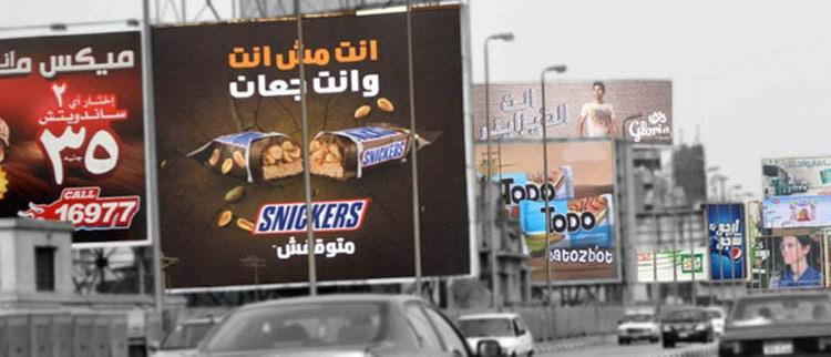 الحكومة تسعي لإنشاء «الجهاز القومي لتنظيم الإعلانات» لتنظيم استثمار أنشطة الإعلان