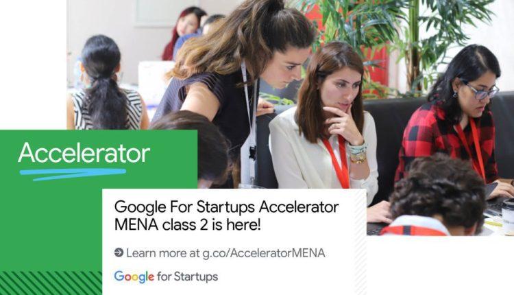 """جوجل تطلق الإصدار الثاني من برنامج """"مسرّعة Google للأعمال الناشئة"""""""