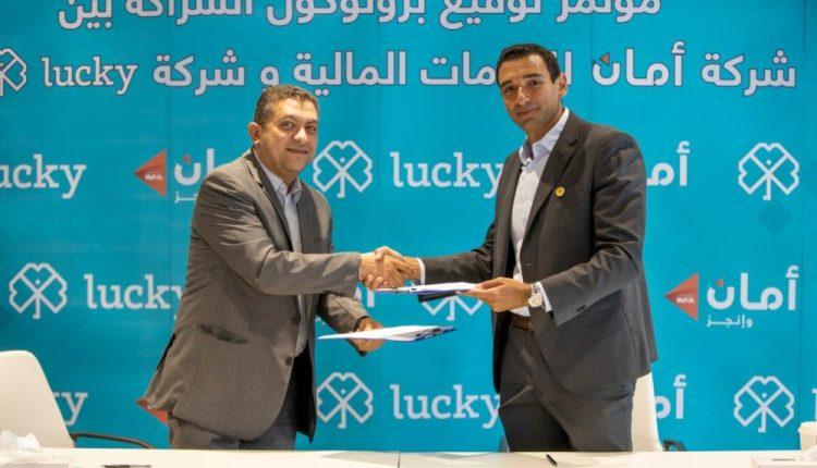 توقيع اتفاقية بين أمان ولاكي
