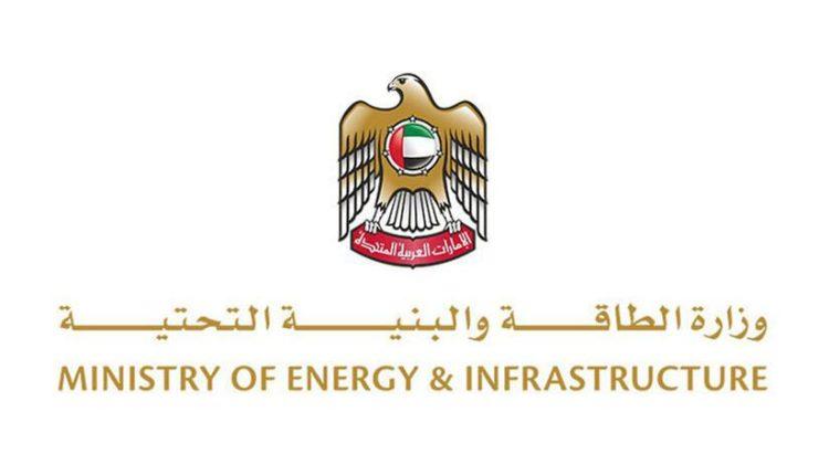 الطاقة والبنية التحتية الإماراتية