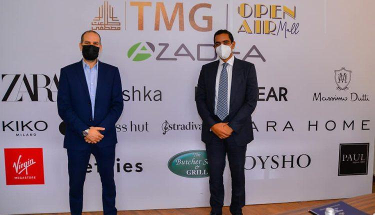 """شراكة استراتيجية بين """"طلعت مصطفى"""" و مجموعة """"أزاديا"""" العالمية لإطلاق 13 علامة تجارية جديدة بأوبن آير مول - مدينتي"""