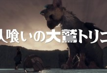 Primeros ocho minutos de The Last Guardian
