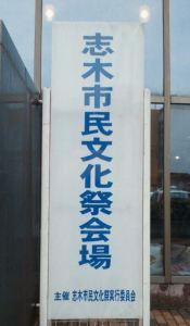 志木市民文化祭_01