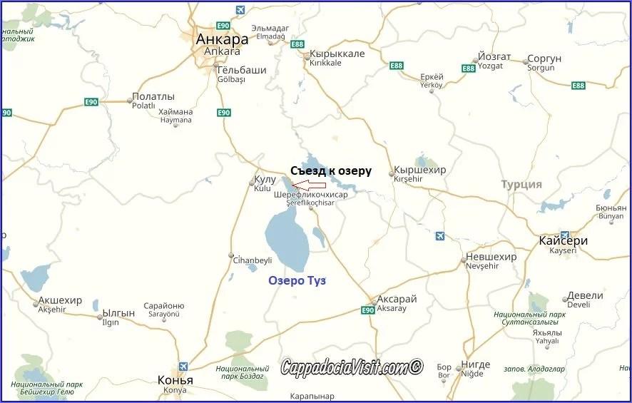 Озеро Туз на карте Турции