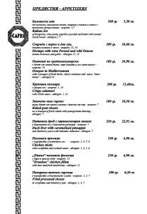 https://i2.wp.com/capri.bg/wp-content/uploads/2019/02/menu_2019-1_page_02.png?fit=207%2C300