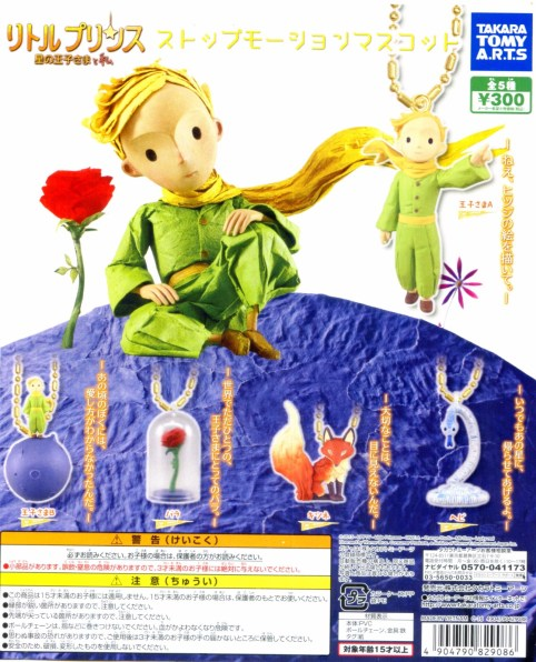 tomy_arts_-_the_little_prince_stop_motion_mascot_-_ga_29351