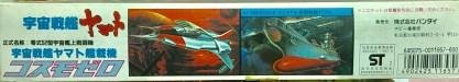 SPACE CRUISER YAMATO ZERO Type 52 Space Fighter 03